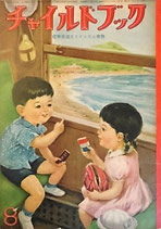 チャイルドブック 第21巻第8号 昭和32年