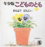 おはようぱんじい 平山和子 こどものとも 年少版 38号