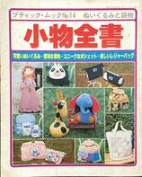 小物全書 ブティック・ムックNo.14 ぬいぐるみと袋物