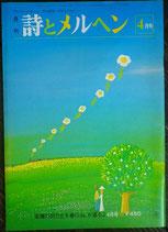詩とメルヘン 87号  1980年4月号