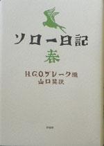 ソロー日記   春   H.G.O.ブレーク編