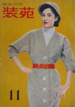 服装研究 装苑 1953年11月号