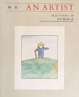 AN ARTIST 画家 M.B.ゴフスタイン