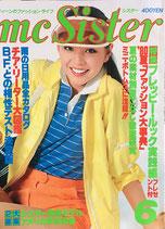 mc Sister エムシー・シスター No.125 1980年6月号