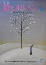 詩とメルヘン 45号  1977年2月号