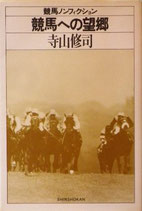 競馬への望郷 寺山修司