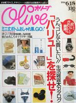 Olive 277 オリーブ 1994/6/18 「バリュー」を探せ!
