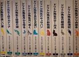 ドリトル先生物語全集 全12冊 ロフティング