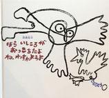 ほらいしころがおっこちたよ ね、わすれようよ 田島征三