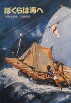 ぼくらは海へ 那須正幹 偕成社文庫3185