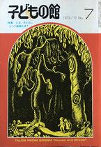 子どもの館 No.7 1973年12月