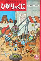 おんぼろバスまちへいく ひかりのくに第20巻第2号 昭和40年2月号