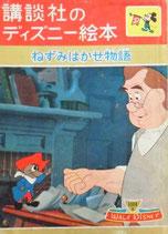ねずみはかせ物語 講談社のディズニー絵本20