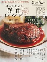 暮しの手帖の傑作レシピ 2020保存版 暮しの手帖別冊