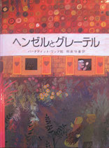 グリムの絵本全3冊   赤ずきん ラプンツェル  ヘンゼルとグレーテル  バーナデット・ワッツ