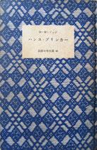 ハンス・ブリンカー 銀のスケート  M・M・ドッジ  岩波少年文庫48