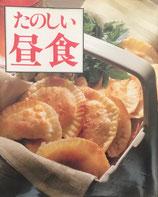 たのしい昼食 キラキラ会特選 家庭画報編集部