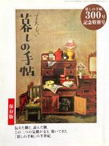 暮しの手帖300号記念特別号 保存版