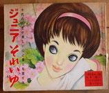 ジュニアそれいゆ NO.26<sold out>
