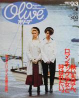 Olive 29 オリーブ Mgazine for Romantic Girls 1983/9/3 秋いちばん、ロマンティック少女と呼ばれたい