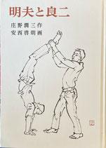 明夫と良二 安西啓明 岩波少年少女の本16