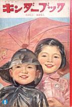 たのしいおはなし 観察絵本キンダーブック 第14集第3編 昭和34年6月号