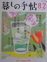 暮しの手帖第4世紀82号 初夏 2016年