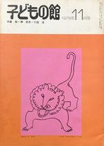 子どもの館 No.66 1978年11月