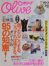 Olive 238 オリーブ 1992/10/3 『オリーブ』の95の知恵!