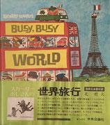 スカリーおじさんの世界旅行 BUSY,BUSY WORLD 北杜夫