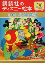 ミッキーのクリスマスの買い物 講談社のディズニー絵本コミック版29