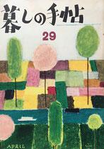 暮しの手帖 29号