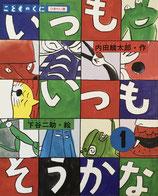 いつもいつも 内田麟太郎 作 こどものくにひまわり版 平成11年1月号