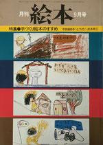 月刊絵本 手づくり絵本のすすめ '78/9月号