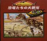 恐竜たちの大脱出 進化恐竜トロオのものがたり 松岡達英
