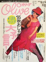 Olive 304 オリーブ 1995/8/18 '95秋おしゃれ界大予言!
