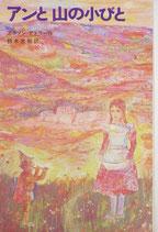 アンと山の小びと  アリソン・アトリー  新しい世界の童話シリーズ23