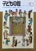 子どもの館 No.10 1974年3月