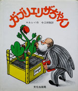 ガブリエリザちゃん H.A.レイ