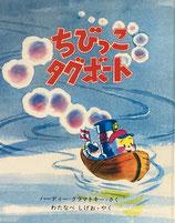 ちびっこタグボート ハーディー=グラマトキー 新しい世界の幼年童話1