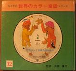 アラジンとまほうのらんぷ 母と子の世界のカラー童話シリーズ12