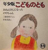 おねえさんになったのりちゃん  中谷貞彦  こどものとも年少版 44号