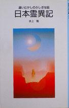 遠いむかしのふしぎな話 日本霊異記 水上勉 岩波少年文庫3134 1995年