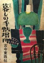 美しい暮しの手帖増刊 古今東西帖 昭和26年