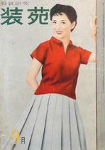 服装研究 装苑 1954年9月号