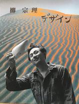 柳宗理 デザイン セゾン美術館 日本経済新聞社 編集