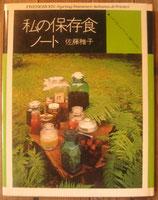 私の保存食ノート  佐藤雅子