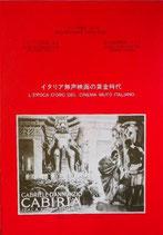 イタリア無声映画の黄金時代  イタリア文化会館1988