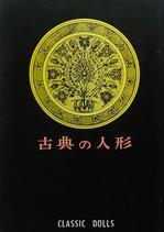 古典の人形 CLASSIC DOLL 工芸叢書