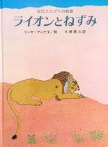 ライオンとねずみ 古代エジプトの物語 リーセ・マニケ